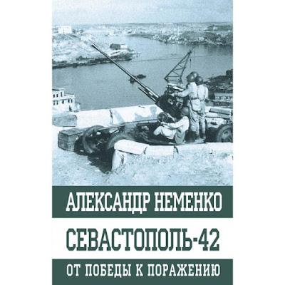 Севастополь-42 От победы к поражению. Неменко А.В.