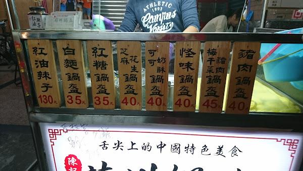 梅干菜豬肉鍋盔(加辣)超好吃,吃了會想再吃,百吃不厭...