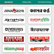 All Bangla Newspapers