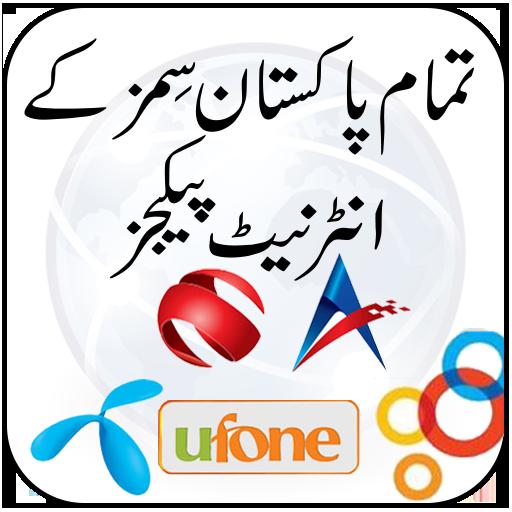 All Sim  Internet Packages Pakistan 2017