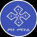 Mefthi Qual - ቃላት መፍትሒ ናይ መጽሓፍ ቅዱስ icon