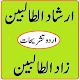 Irshad ut Talibeen Zad ut Talibeen Sharah in Urdu for PC-Windows 7,8,10 and Mac