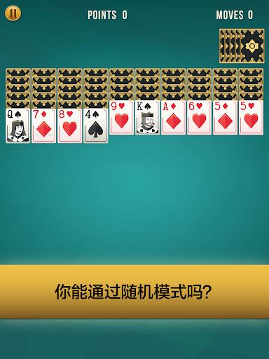 玩免費紙牌APP|下載蜘蛛接龍(Storm8 出品) app不用錢|硬是要APP