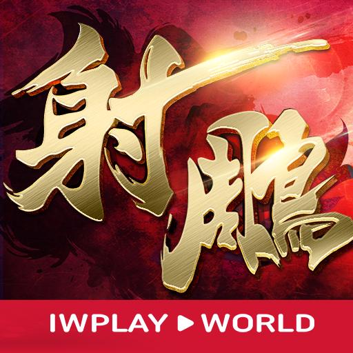 射鵰英雄傳3D file APK Free for PC, smart TV Download