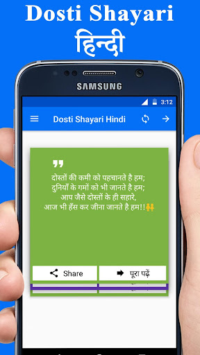 Dosti Shayari Hindi 2019 screenshots 1