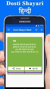 Dosti Shayari Hindi 2018 - náhled