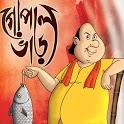 Gopal Bhar - হাঁসির রাজা গোপাল ভাঁড় icon