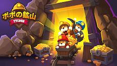 ポポの鉱山-放置系穴掘りゲームのおすすめ画像1