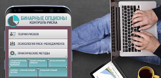 Контроль рисков в бинарных опционах кошелек криптовалют без комиссии