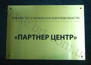 Photo: Пластикова табличка для Партнер Центр. Пластик золотистий, лазерне гравіювання