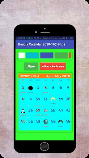 Bangla Calendar 2018-19(u09e7u09eau09e8u09eb) 2.5 screenshots 3