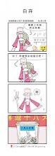 Photo: 乖乖:自弃