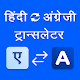 Hindi English :  Best Translator &  Dictionary App Android apk