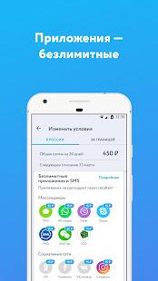 App Mobile operator forAndroid APK for Windows Phone
