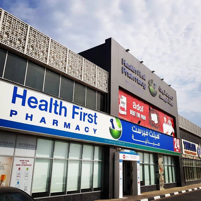صيدلية هيلث فيرست Pharmacy In Ras Al Khaimah