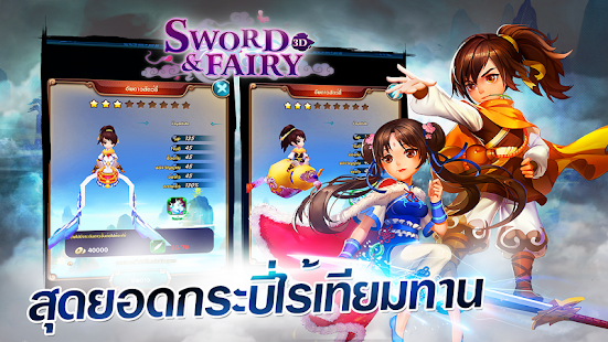 Sword-and-Fairy-3DTH 3