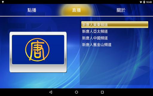 iNTD TV 2.1.13 screenshots 6