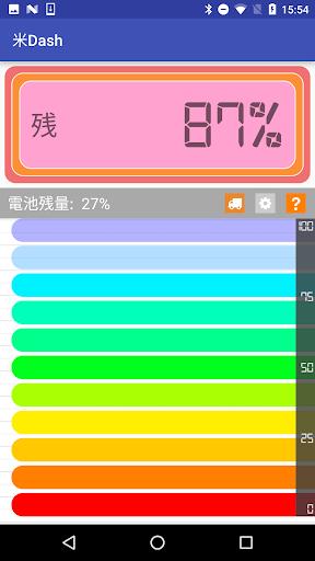 u7c73u30e9u30a4u30d5Dash 1.0.1 Windows u7528 3