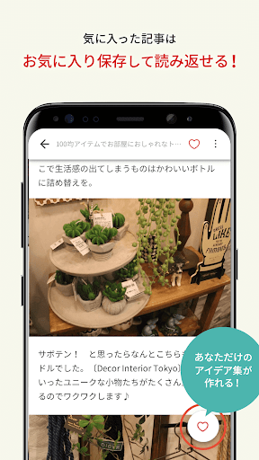 DIY・インテリア・100均・暮らしのアイデア-LIMIA app (apk) free download for Android/PC/Windows screenshot