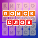 Лабиринт слов - сбор слов из букв в квадрате icon