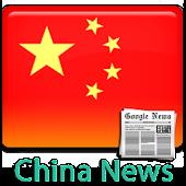 China News - All Newspapers