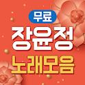 장윤정 노래모음 - 트로트 최신 인기곡 무료듣기 icon
