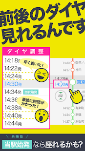 Yahoo!乗換案内 無料の時刻表、運行情報、乗り換え検索 Screenshot 1