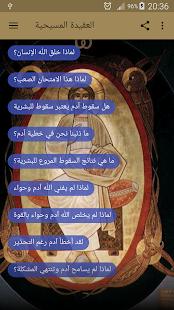 App العقيدة المسيحية APK for Windows Phone