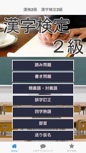 漢検2級 漢字検定2級問題集 履歴書に書ける資格 就活に!