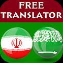 Persian Arabic Translator icon