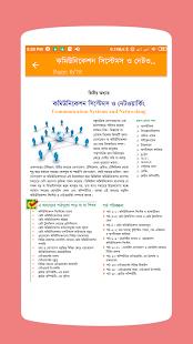 HSC ICT Text Book Offline
