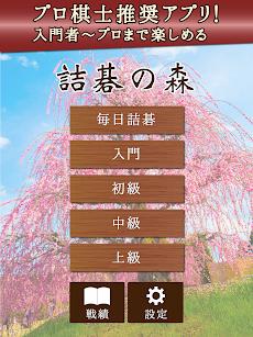 詰碁の森 - 入門からプロまで遊べる囲碁アプリのおすすめ画像4