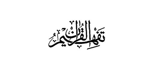 Tafseer - Tafheem ul Quran (Suran An Nisa) in Urdu - Apps on