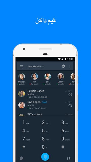 تطبيق Truecaller Caller & Block