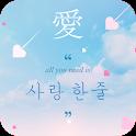 사랑한줄 - 짧은사랑글귀, 예쁜사랑글귀, 사랑시,  SNS공유글 icon