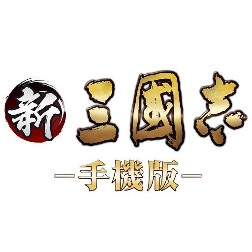 新三國志手機版-光榮正版授權