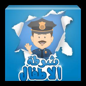 شرطة الاطفال العراقي