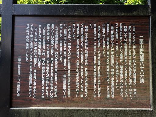 三国山新四国八十八ヶ所の説明文