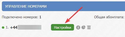 Управление номерами HotTelecom