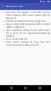 મરઘાંપાલન  (poultry)- screenshot thumbnail
