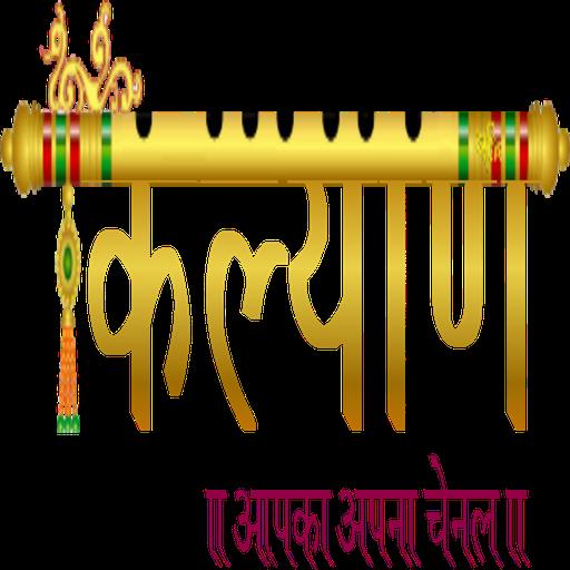 Kalyan TV - Apps on Google Play