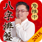 詹惟中八字排盘 icon