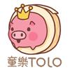 童樂TOLO