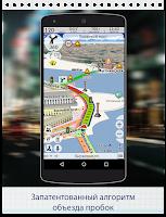 Screenshot of GPS Navigator CityGuide