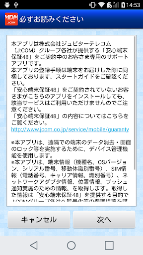 J:COM MDM 1.0.4 Windows u7528 1