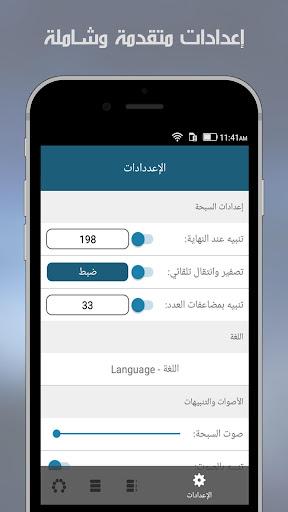 تطبيق السبحة - الإصدار المطور لهواتف الأندرويد للتسبيح والذكر