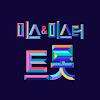 미스&미스터트롯 대표 아이콘 :: 게볼루션