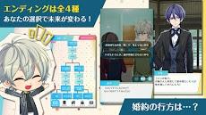 婚約者(仮)拾いました~イケメンヒモ男育成×タップ恋愛ゲーム~のおすすめ画像3