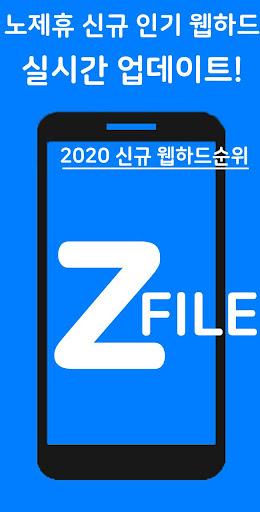 드라마 다시보기 무료 어플 - 줌파일 screenshot 1