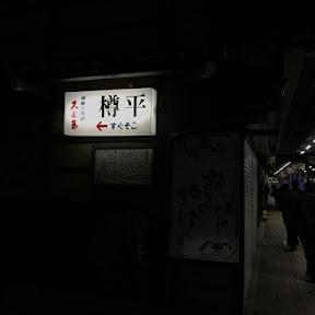 【日本居酒屋紀行】岐阜の小京都・飛騨高山が誇る名酒場「樽平」